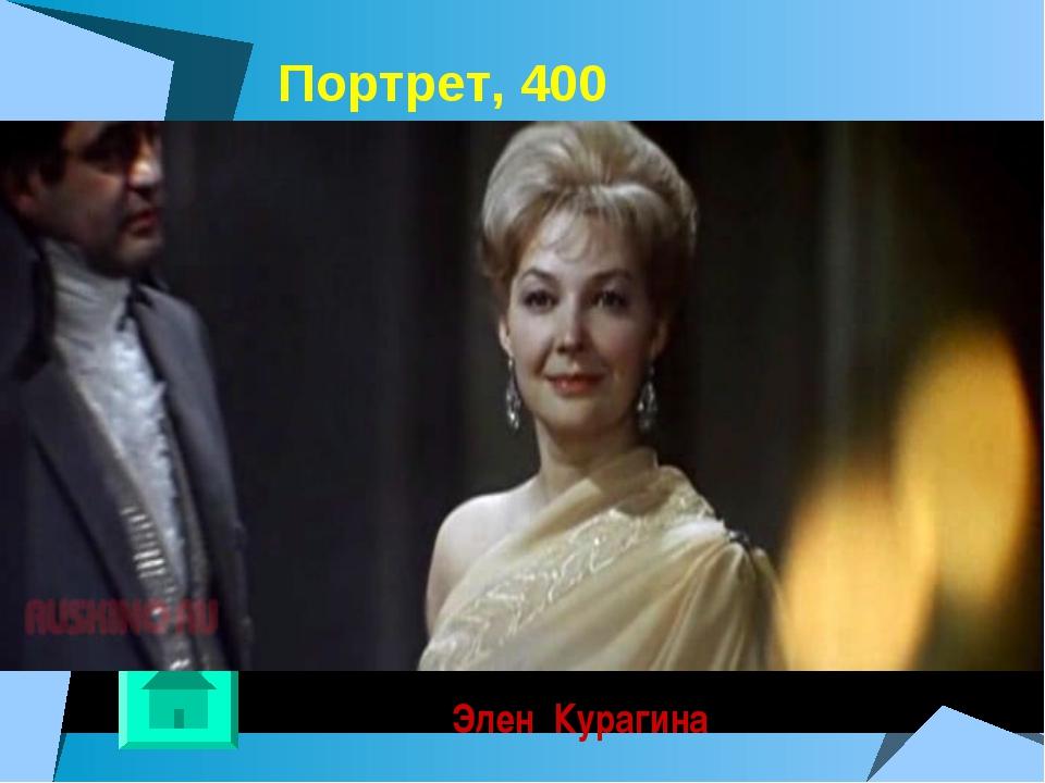 Портрет, 400 Элен Курагина