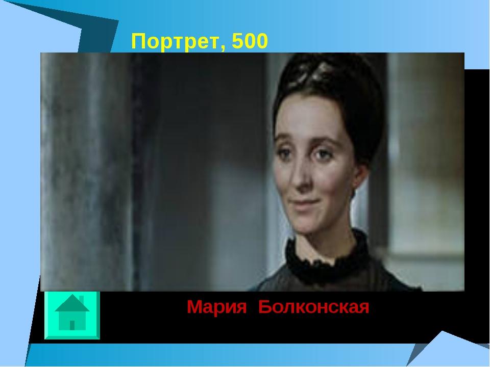 Портрет, 500 Мария Болконская