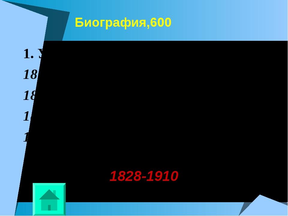 Биография,600 1. Укажите годы жизни Л.Н. Толстого 1801-1899 1828-1910 1821-18...