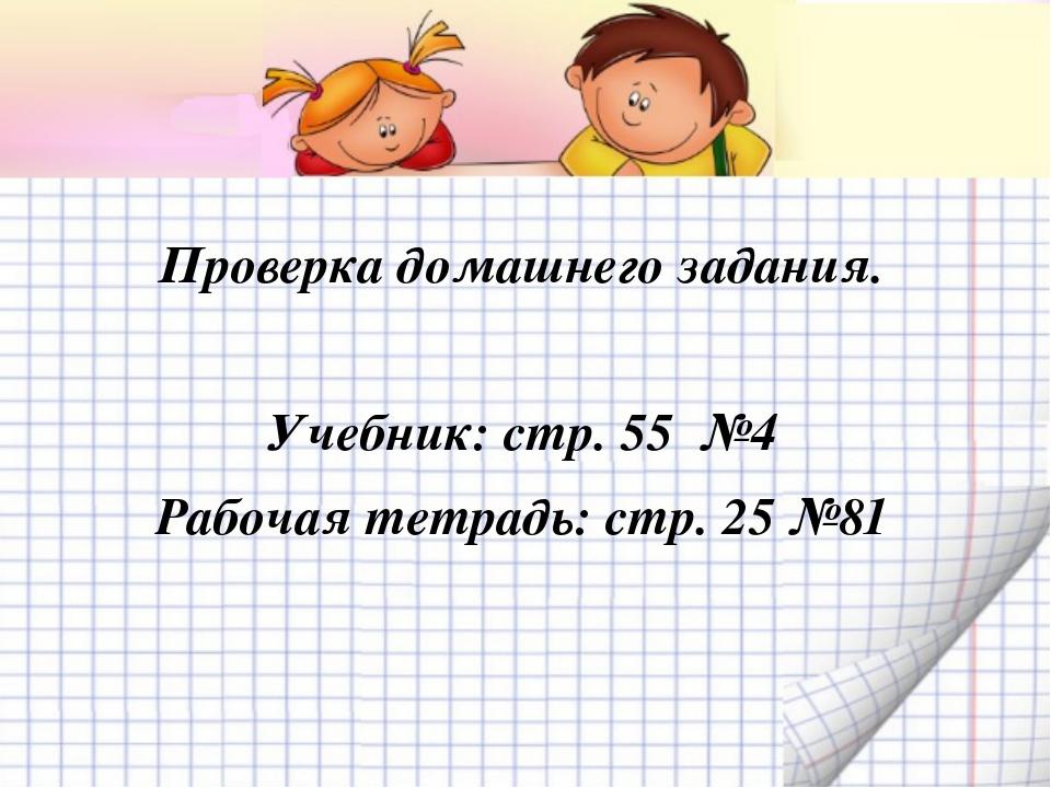 Проверка домашнего задания. Учебник: стр. 55 №4 Рабочая тетрадь: стр. 25 №81