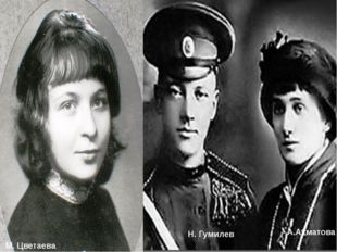 М. Цветаева Н. Гумилев А.Ахматова