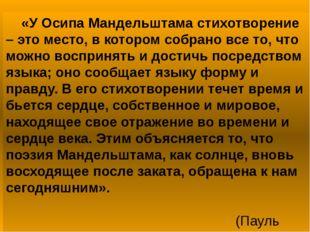 «У Осипа Мандельштама стихотворение – это место, в котором собрано все то, ч