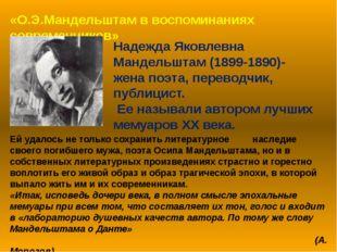 «О.Э.Мандельштам в воспоминаниях современников» Надежда Яковлевна Мандельштам
