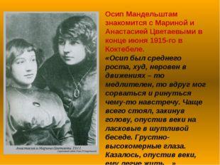 Осип Мандельштам знакомится с Мариной и Анастасией Цветаевыми в конце июня 19