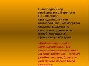 В последний год пребывания в Воронеже Н.Е. Штемпель принадлежала к тем немног