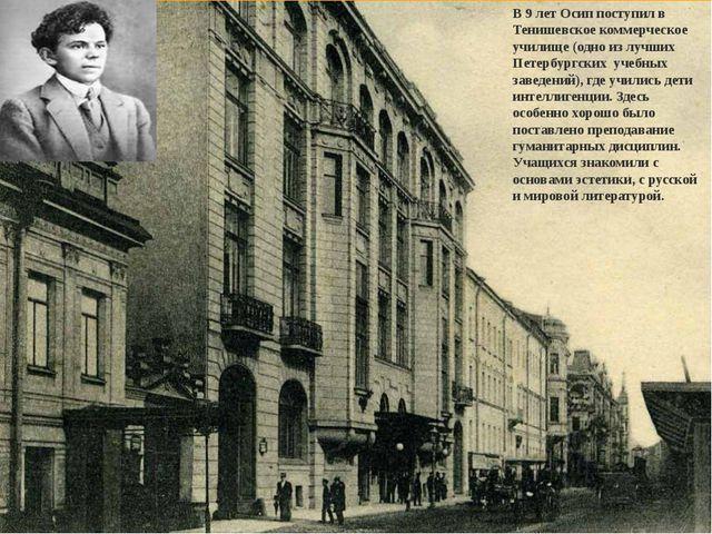 В 9 лет Осип поступил в Тенишевское коммерческое училище(одно из лучших Пете...