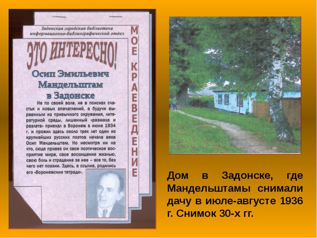 Дом в Задонске, где Мандельштамы снимали дачу в июле-августе 1936 г. Снимок 3...