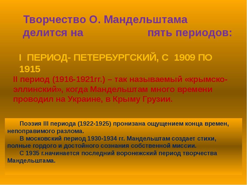 Творчество О. Мандельштама делится на пять периодов: II период (1916-1921гг....