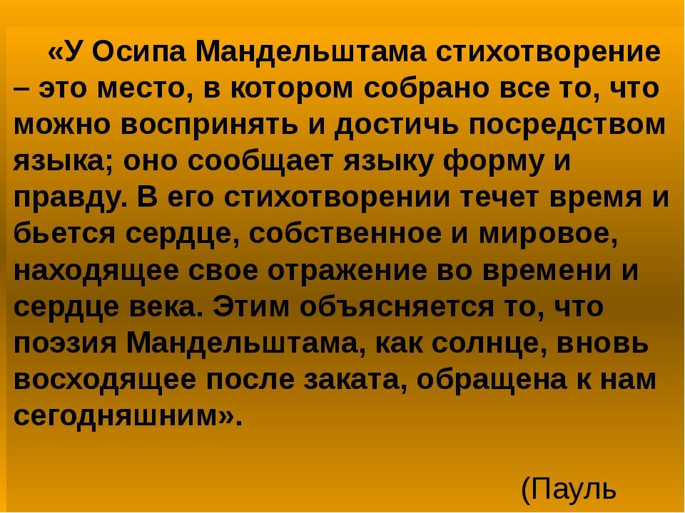 «У Осипа Мандельштама стихотворение – это место, в котором собрано все то, ч...