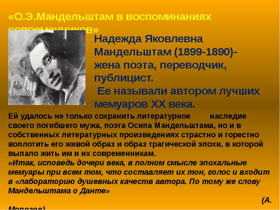 «О.Э.Мандельштам в воспоминаниях современников» Надежда Яковлевна Мандельштам...