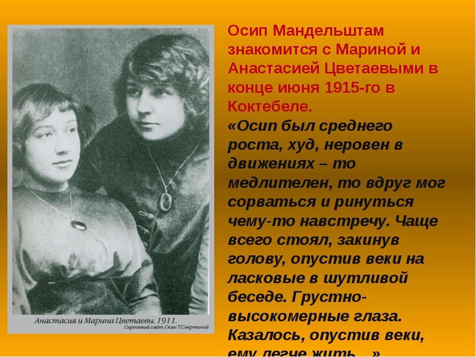Осип Мандельштам знакомится с Мариной и Анастасией Цветаевыми в конце июня 19...