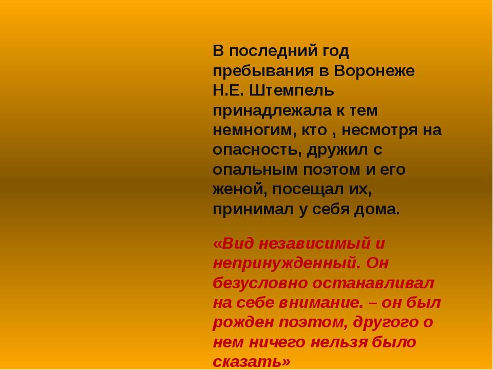 В последний год пребывания в Воронеже Н.Е. Штемпель принадлежала к тем немног...