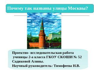 Проектно- исследовательская работа ученицы 2-а класса ГКОУ СКОШИ № 52 Садиков