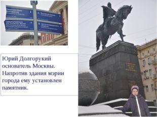 Юрий Долгорукий основатель Москвы. Напротив здания мэрии города ему установле