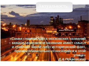 «Самая главная черта московских названий – каждое московское название имеет