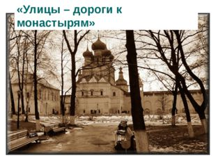 «Улицы – дороги к монастырям»