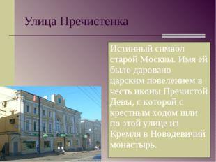 Улица Пречистенка Истинный символ старой Москвы. Имя ей было даровано царским