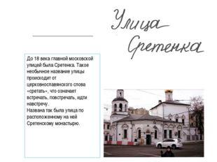 До 18 века главной московской улицей была Сретенка. Такое необычное название