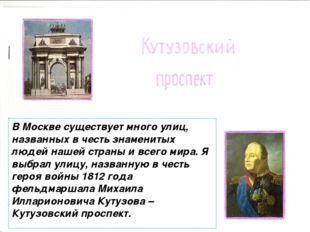 В Москве существует много улиц, названных в честь знаменитых людей нашей стра