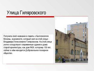 Улица Гиляровского Получила своё название в память о бытописателе Москвы, жур