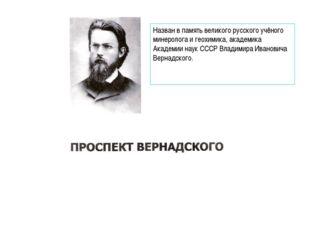 Назван в память великого русского учёного минеролога и геохимика, академика А