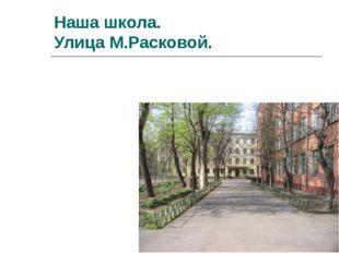 Наша школа. Улица М.Расковой.