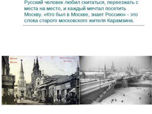 Русский человек любил скитаться, переезжать с места на место, и каждый мечтал