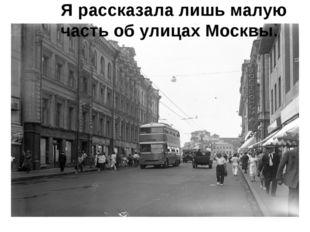 Я рассказала лишь малую часть об улицах Москвы.