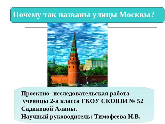 Проектно- исследовательская работа ученицы 2-а класса ГКОУ СКОШИ № 52 Садиков...