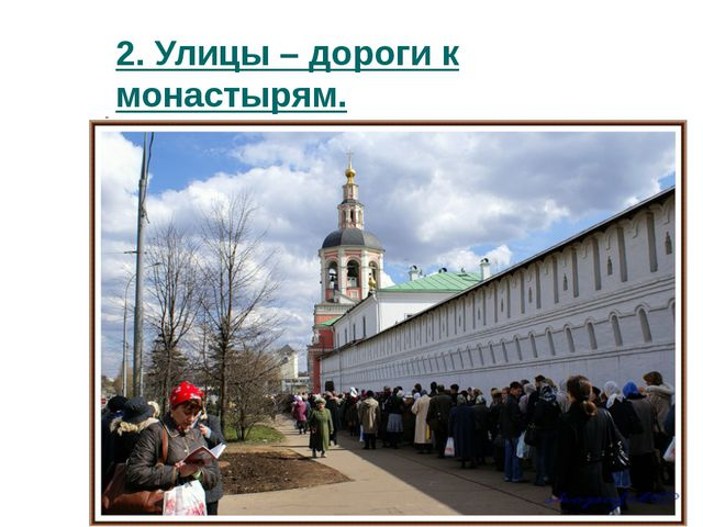 2. Улицы – дороги к монастырям.