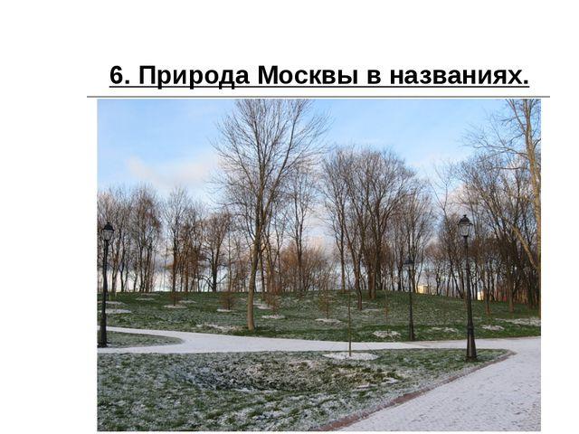 6. Природа Москвы в названиях.