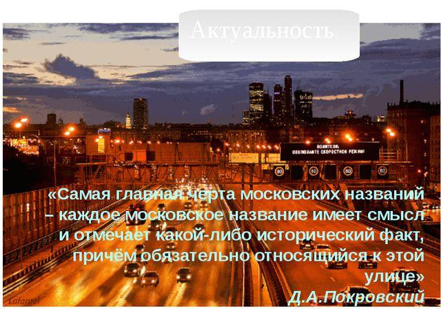 «Самая главная черта московских названий – каждое московское название имеет...