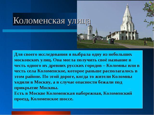 Коломенская улица Для своего исследования я выбрала одну из небольших московс...