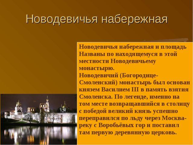 Новодевичья набережная Новодевичья набережная и площадь Названы по находящему...