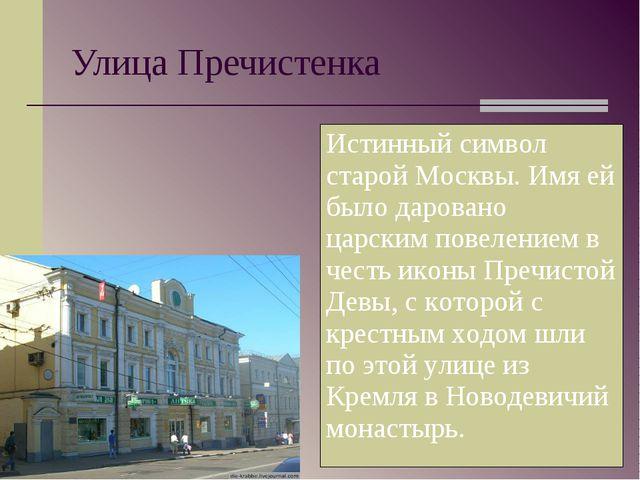 Улица Пречистенка Истинный символ старой Москвы. Имя ей было даровано царским...