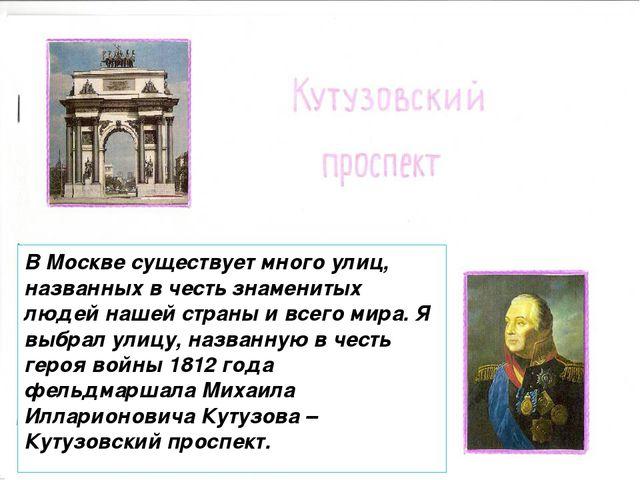 В Москве существует много улиц, названных в честь знаменитых людей нашей стра...