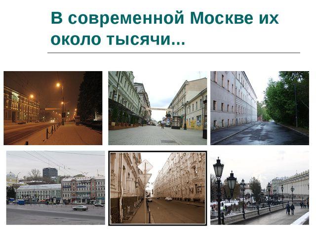 В современной Москве их около тысячи...
