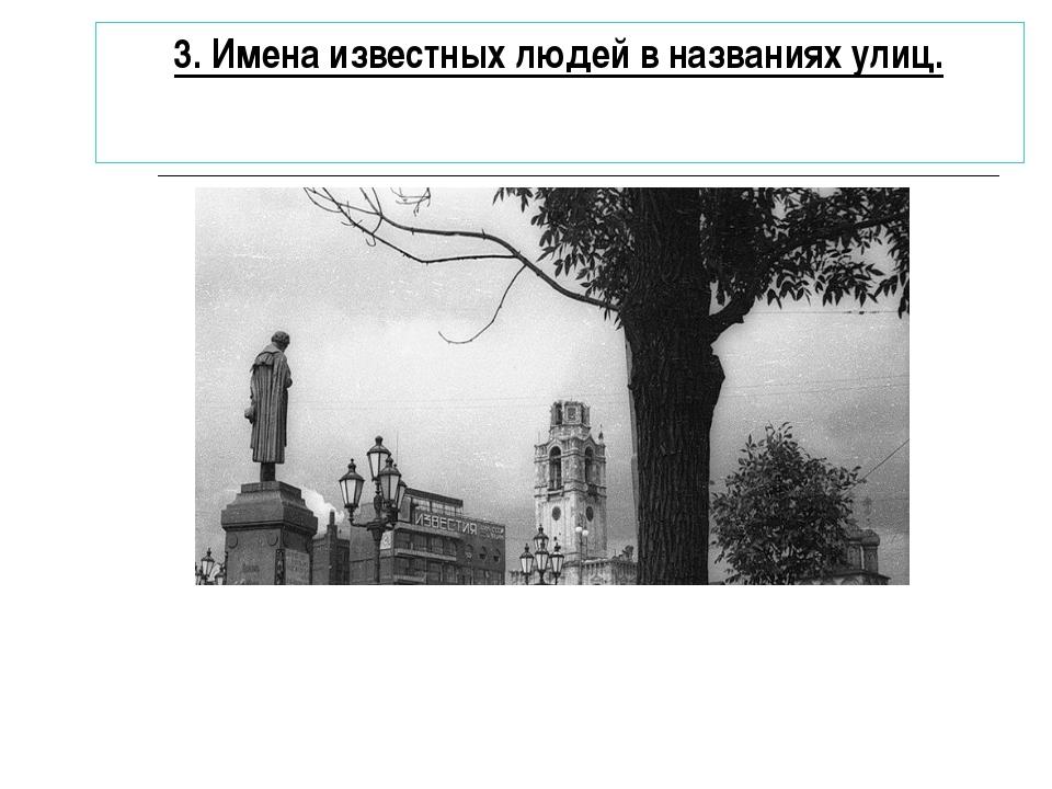 3. Имена известных людей в названиях улиц.