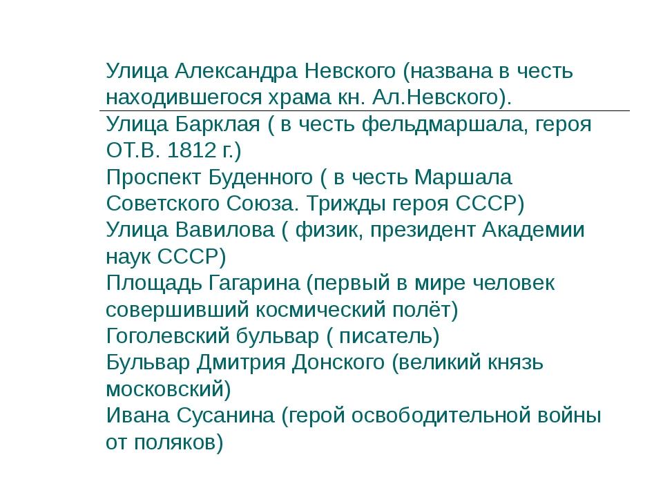 Улица Александра Невского (названа в честь находившегося храма кн. Ал.Невског...