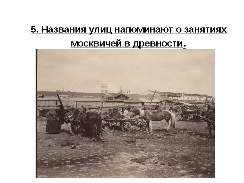 5. Названия улиц напоминают о занятиях москвичей в древности.