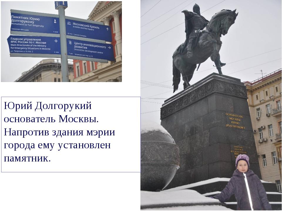 Юрий Долгорукий основатель Москвы. Напротив здания мэрии города ему установле...