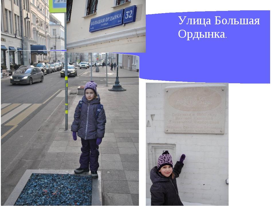 Улица Большая Ордынка.