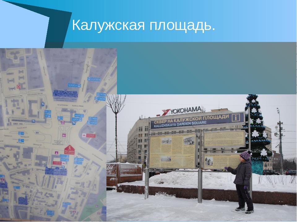 Калужская площадь.