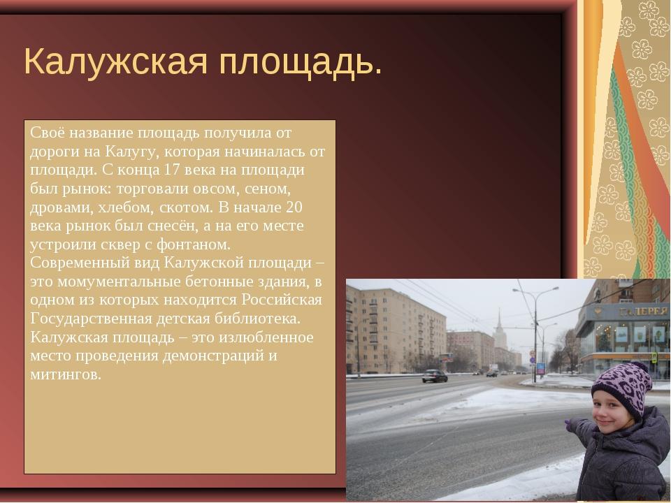 Калужская площадь. Своё название площадь получила от дороги на Калугу, котора...
