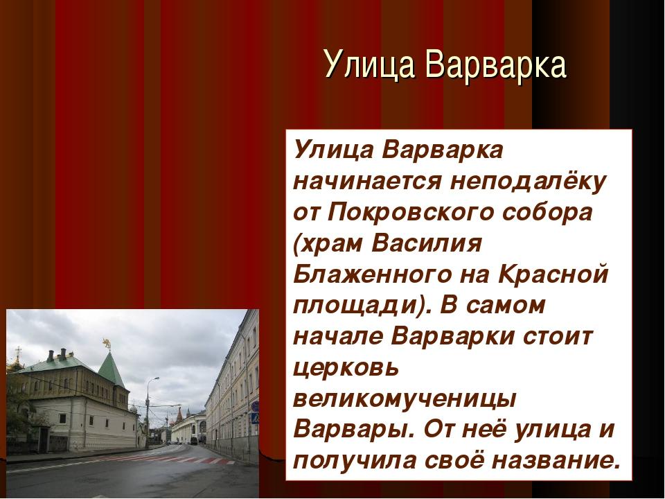 Улица Варварка Улица Варварка начинается неподалёку от Покровского собора (хр...