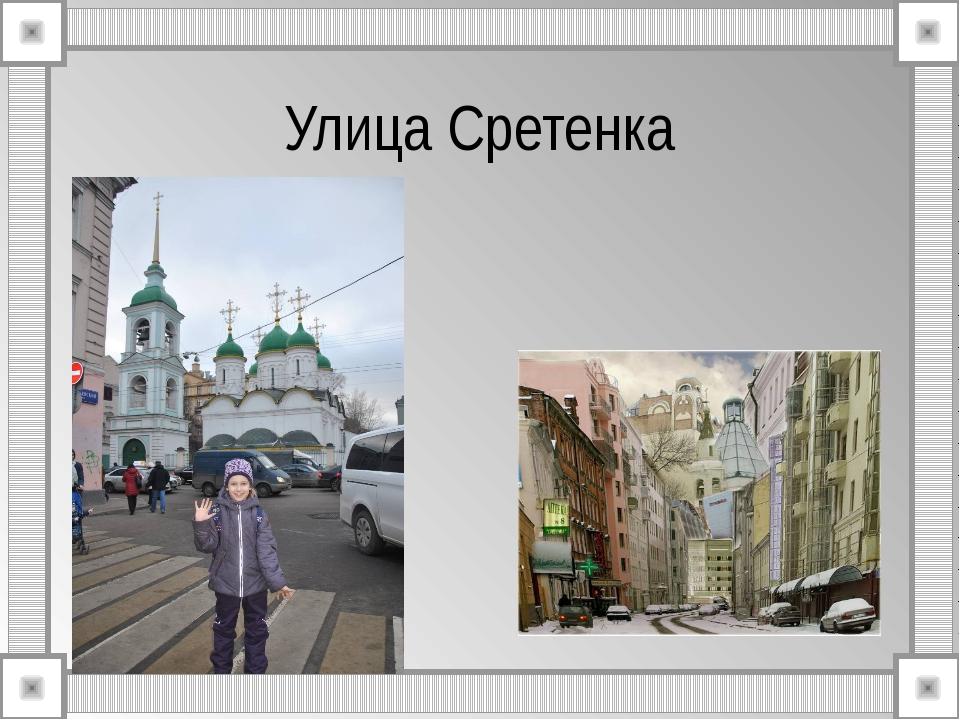 Улица Сретенка