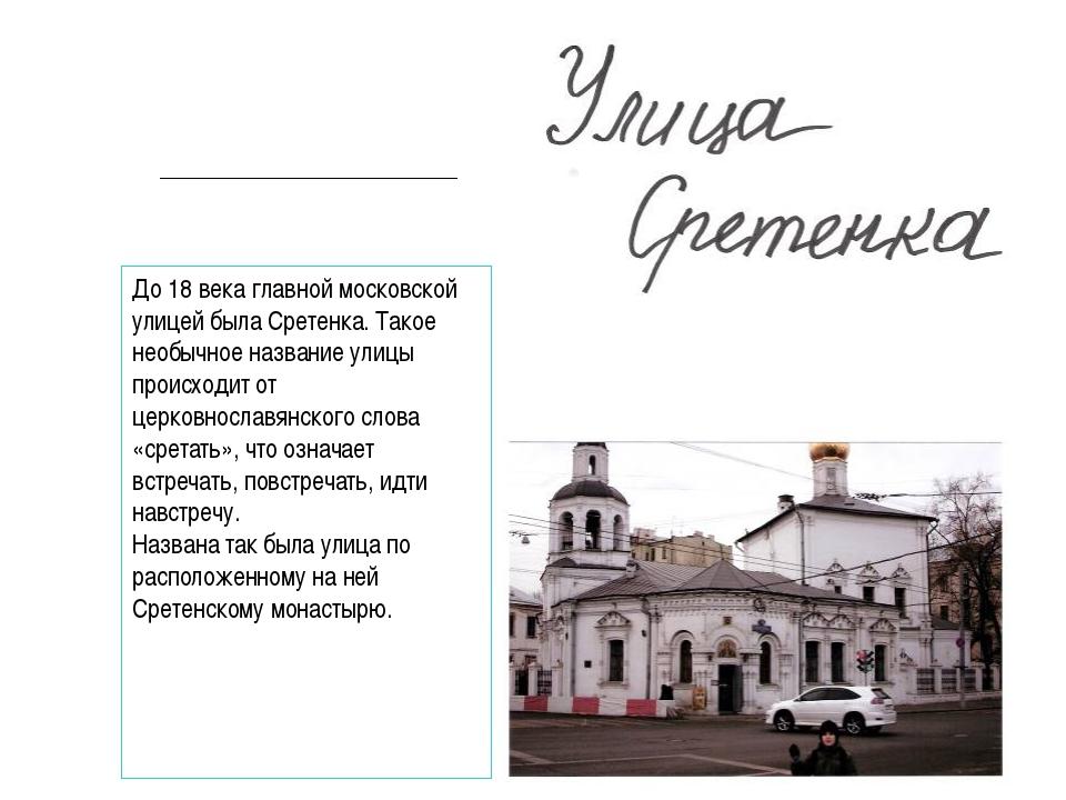 До 18 века главной московской улицей была Сретенка. Такое необычное название...