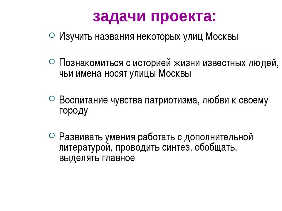 задачи проекта: Изучить названия некоторых улиц Москвы Познакомиться с истор...
