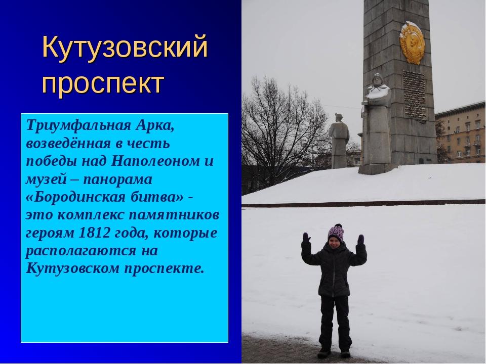 Кутузовский проспект Триумфальная Арка, возведённая в честь победы над Наполе...