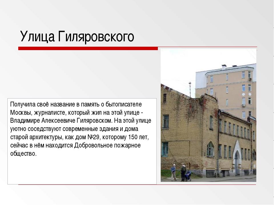 Улица Гиляровского Получила своё название в память о бытописателе Москвы, жур...